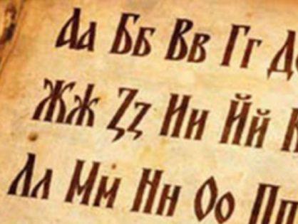 24 май –  празник на буквите и силата на словото